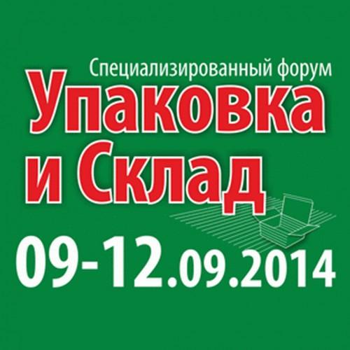 Немного истории. В Минске в выставочном павильоне по ул. Янки Купалы, 27 прошел специализированный форум «Упаковка и Склад».