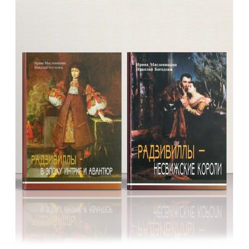ЗАО «Триоль» выпустила две книги: «РАДЗИВИЛЛЫ В ЭПОХУ ИНТРИГ И АВАНТЮР»,  «РАДЗИВИЛЛЫ-НЕСВИЖСКИЕ КОРОЛИ»