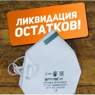 Ликвидация остатков по складу! Полумаска фильтрующая «Росток-3П» FFP1 по цене закупки в РФ, 0,99 коп. за штуку!