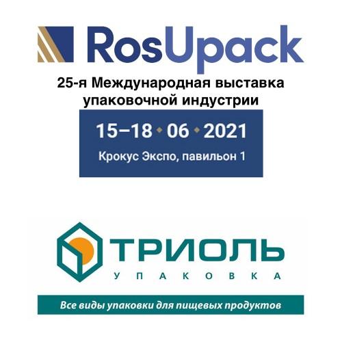 Самая крупная в России и странах Восточной Европы международная выставка упаковочной индустрии RosUpack. 15–18 июня 2021.